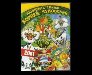 KORNEY CHUKOVSKY TWENTY CLASSIC RUSSIAN LANGUAGE ANIMATION FILMS ON ONE DVD