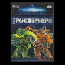 TRANSFORMERS 81 RUSSIAN LANGUAGE CARTOON ANIMATED ADVENTURES ON ONE DVD