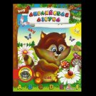 ENGLISH ALPHABET FOR RUSSIAN CHILDREN A to Z CARD PAGES LEARNING BOOK