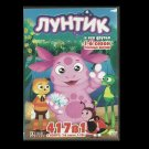 LUNTIK RUSSIAN LANGUAGE CHILDRENS DVD 417 ADVENTURES ON ONE DVD