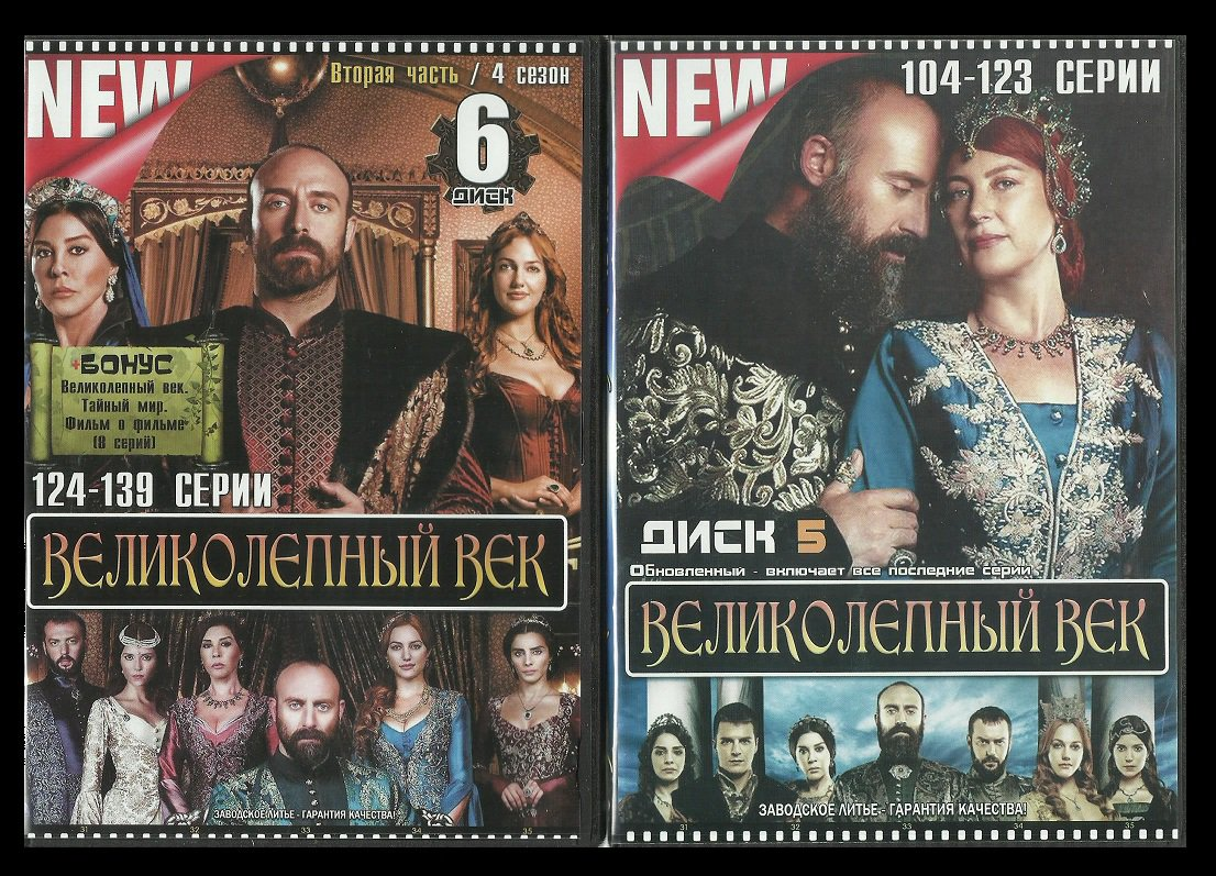SULTANA ROXELANA MAGNIFICENT CENTURY RUSSIAN LANGUAGE TV SERIES DVD FIVE AND SIX
