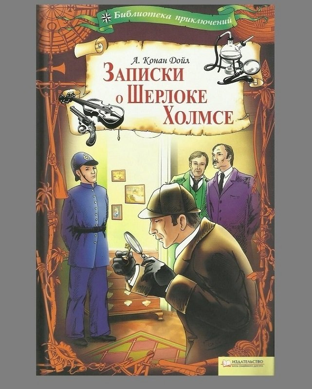 RUSSIAN LANGUAGE THE NOTES OF SHERLOCK HOLMES by SIR ARTHUR CONAN DOYLE