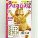 ZNAYKE RUSSIAN LANGUAGE CHILDRENS PUZZLE AND GAME LEARNING BOOK