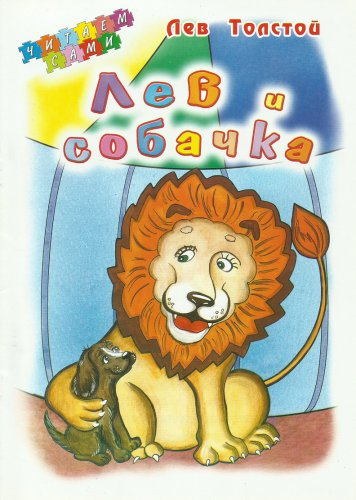 THE LION AND THE DOG RUSSIAN LANGUAGE CHILDRENS BOOK