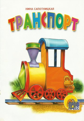 TRANSPORT PICTURE READING BOOK FOR YOUNG LEARNERS OF THE RUSSIAN LANGUAGE