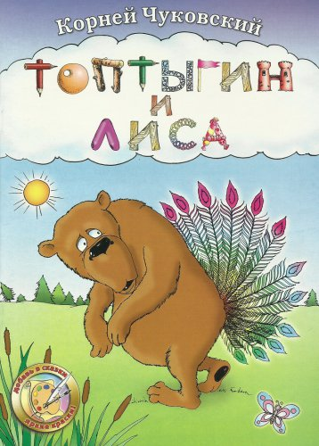 THE BEAR AND THE FOX  RUSSIAN LANGUAGE CHILDRENS COLOR AND LEARN BOOK
