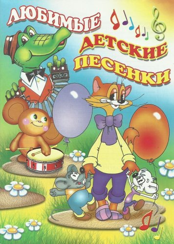 FAVOURITE CHILDRENS SONGS SOVIET ERA SONG BOOK