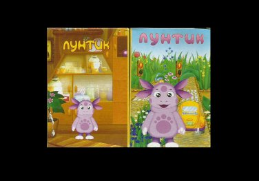 LUNTIK PACK OF RUSSIAN LANGUAGE  CHILDRENS CARTOON ADVENTURE PLAYING CARDS