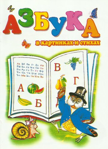 WISE OWL AZBUKA RUSSIAN ALPHABET LEARN BOOK