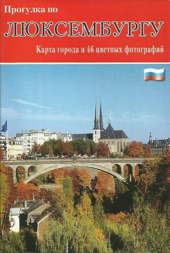 LUXEMBOURG RUSSIAN LANGUAGE GUIDE TO HISTORY WHAT TO SEE AND WHERE TO GO