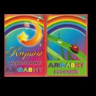 RUSSIAN ALPHABET ABV RUSSIAN LANGUAGE CHILDRENS PACK OF PLAYING CARDS LEARNING CARDS
