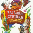 WHO AM I? RUSSIAN LANGUAGE CHILDRENS PAPERBACK ANIMAL LEARNING BOOK
