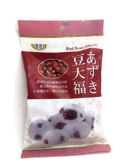 Japanese Mochi Red Bean Rice Cake Daifuku