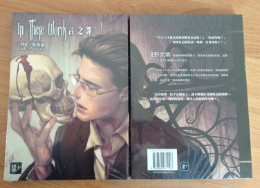 In These Words Vol. 1 (CHINESE EDITION - CN text only)