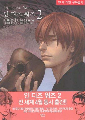 In These Words vol. 2 KOREAN VERSION