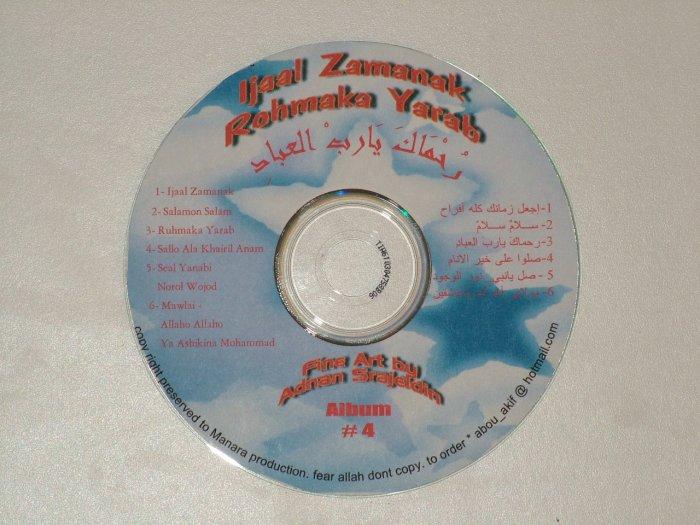 Adnan Srajeldin - Vol #4 - Ruhmaka Yarabal Ebadi