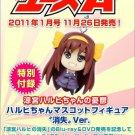 The Melancholy Of Suzumiya Haruhi Nendoroid Haruhi Disappearance Ver Phone Charm Strap Keychain