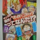Japanese JUMP Shueisha Manga Capsule Poster K002