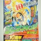 Jump Comics Shaman King 10th SJR Book Takei Hiroyuki VOL.01