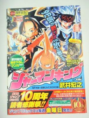 Jump Comics Shaman King 10th SJR Book Takei Hiroyuki VOL.02