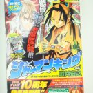 Jump Comics Shaman King 10th SJR Book Takei Hiroyuki VOL.03