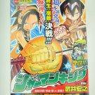 Jump Comics Shaman King 10th SJR Book Takei Hiroyuki VOL.04