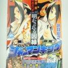 Jump Comics Shaman King 10th SJR Book Takei Hiroyuki VOL.08