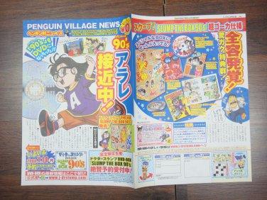 Japanese JUMP Penguin Village News Arale Poster K004