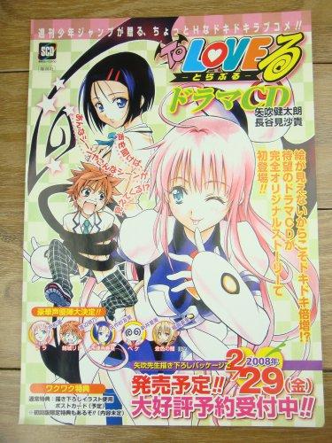 Japanese JUMP Shueisha To Love Ru Poster K005