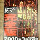 Japanese Anime JUMP Shaman King Poster K009