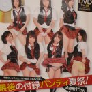 The Best Magazine Special (Japanese) August 2010 DVD