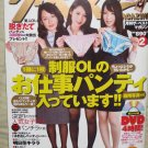 The Best Magazine (Japanese) February 2010