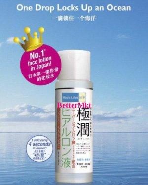 Super Hyaluronic Acid Moisturizing Lotion Hada Labo 30ml Deeply Moisturize Skin