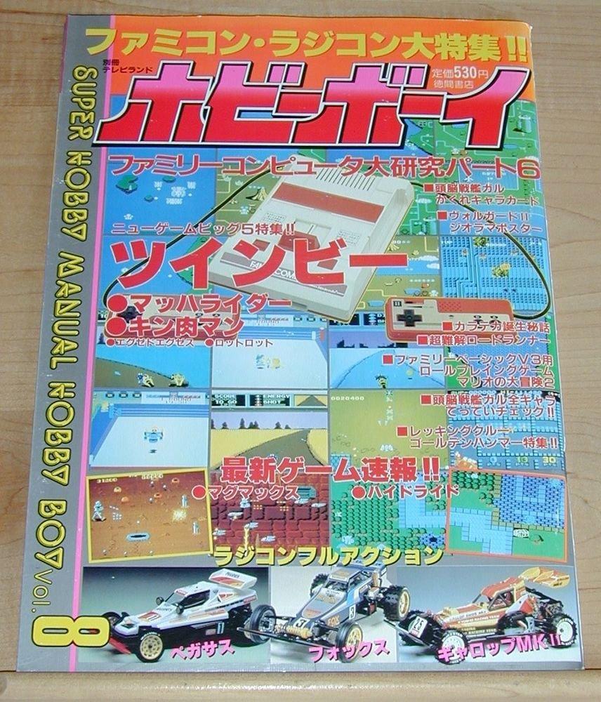 1989 Super Hobby Annual Boy Vol. 8 Japanese Manga~ Models, Video games, Stories