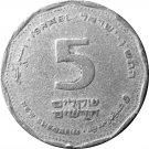 1990 Israel 5 New Sheqalim