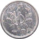 Japan 1978 1 Yen #1