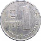 1981 Israel 1 Sheqel