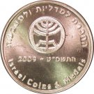 Israel Government Coins & Medals Corporation Medal