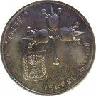 1974? Israel 1 Lira