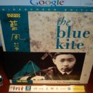 Laserdisc THE BLUE KITE 1993 Lu Liping (In Mandarin w/English Subtitles) LTBX LD