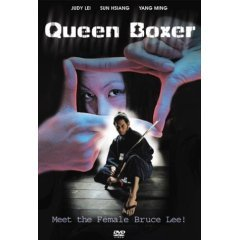 Queen Boxer - NEW DVD FACTORY SEALED