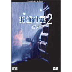 Evil Dead Trap 2 (New DVD Widescreen)