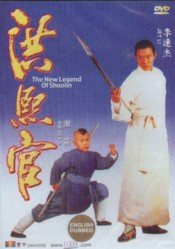 New Legend of Shaolin - NEW DVD FACTORY SEALED