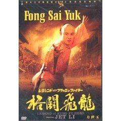 Fong Sai Yuk 1 & 2  - New Two DVD Bundle Factory Sealed