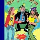 Hindi Ebook_Modern Mughle Azam