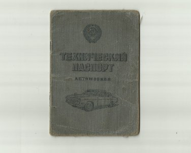 SOVIET UNION DN MOTORCYCLE VEHICLE REGISTRATION BOOK 1980