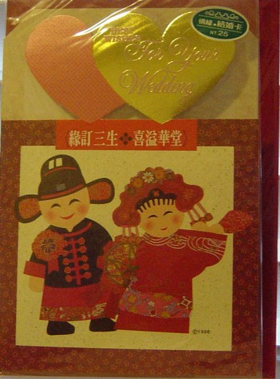 """TWO VERSIONS Greeting Card: """"Congratulations!"""" """"May you both always be as happy as you are today!"""""""