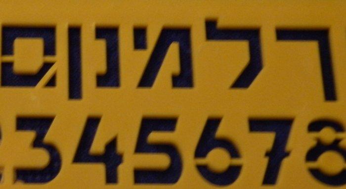 Hebrew Lettering Stencil