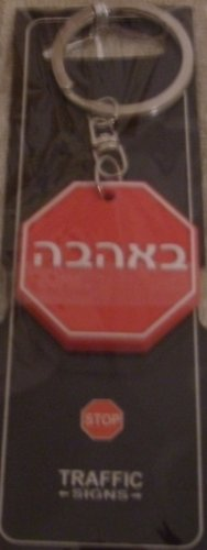 B'Ahava Keychain - With Love - In Hebrew - from Israel