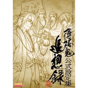 Hakuouki Hakuoki Shinsengumi-Kitan Tsuisoroku Official Collection Set book /Used
